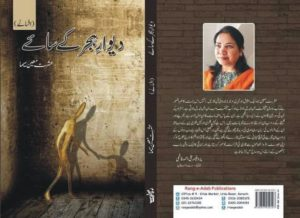 """Leading German-based poet and writer Ishrat Moin Seema's latest collection of fiction """"Shadow of the Wall of Hijra"""" has come to light."""