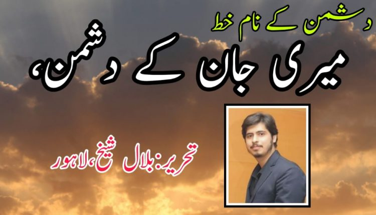 Letter to the enemy Written by Bilal Sheikh, Lahore Enemy of my soul,