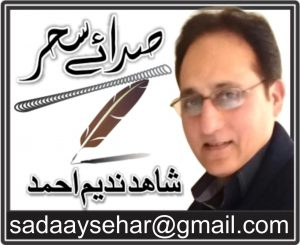 Democracy without accountability! Written by Shahid Nadeem Ahmed